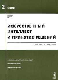 Искусственный интеллект и принятие решений, №2, 2008