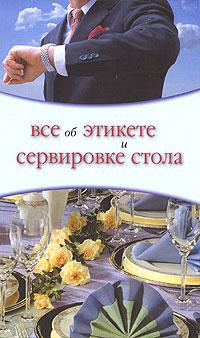 Все об этикете и сервировке стола ( 978-5-366-00348-3 )