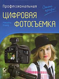 Профессиональная цифровая фотосъемка. Миккель Оланд