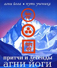 Агни  славянский символ