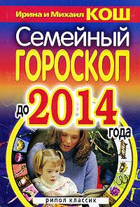Купить Семейный гороскоп до 2014 года, Ирина и Михаил Кош