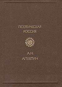 А. Н. Апухтин. Поэтическая Россия