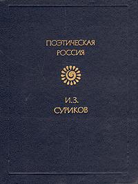 И. З. Суриков. Поэтическая Россия
