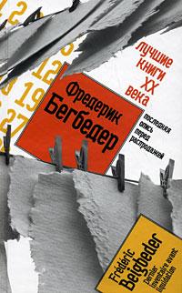 Лучшие книги XX века. Последняя опись перед распродажей ( 978-5-98358-208-8 )