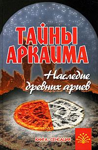 Тайны Аркаима. Наследие древних ариев. В. Путенихин