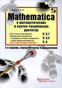 Mathematica 5.1/5.2/6 в математических и научно-технических расчетах ( 978-5-91359-045-9 )