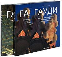 Гауди. Полное собрание работ (комплект из 2 книг). Изабелла Артигас