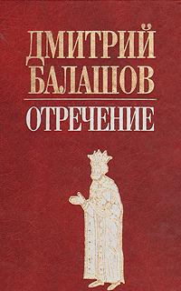 Книга Отречение