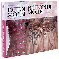 История моды с XVIII по ХХ век. Коллекция Института костюма Киото (комплект из 2 книг)