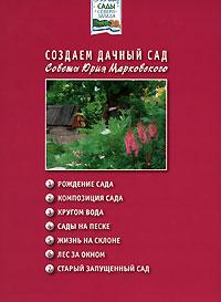 Создаем дачный сад. Советы Юрия Марковского ( 978-5-395-00084-2, 978-5-901440-41-4 )