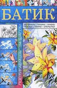 Батик ( 978-985-16-4942-2 )