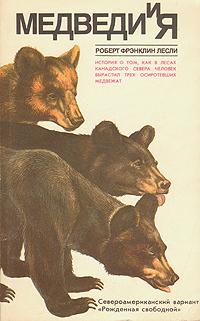 Медведи и я. Роберт Фрэнклин Лесли