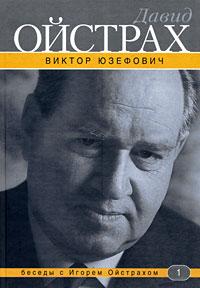 Книга Давид Ойстрах. Беседы с Игорем Ойстрахом