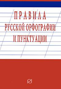 Правила русской орфографии и пунктуации ( 978-5-9557-0101-1 )