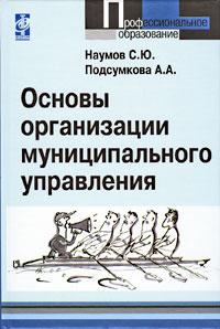 Основы организации муниципального управления ( 978-5-91134-292-0 )