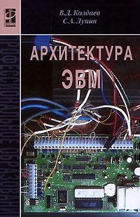 Архитектура ЭВМ12296407Рассмотрены информационно-логические принципы организации и построения ЭВМ, работа логических блоков и памяти, периферийные устройства, основы программирования процессора, классификация вычислительных платформ и вычислительные сети. Для студентов, обучающихся по направлению и специальностям программного обеспечения вычислительной техники и автоматизированных систем, прикладной математики и обработки информации. Будет полезно широкому кругу специалистов, занятых в области компьютерного моделирования.