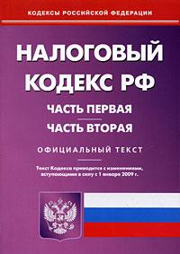 Налоговый кодекс РФ. Часть 1. Часть 2