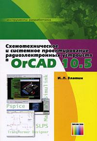 Схемотехническое и системное проектирование радиоэлектронных устройств в OrCAD 10.5. И. Л. Златин