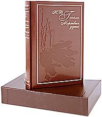 Мертвые души (эксклюзивное подарочное издание)