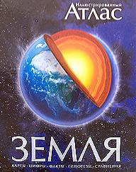 Книга Земля. Иллюстрированный атлас