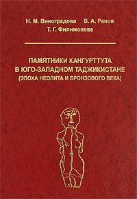Памятники Кангурттута в юго-западном Таджикистане (эпоха неолита и бронзового века)