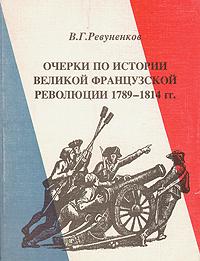 Очерки по истории Великой французской революции 1789-1814 гг
