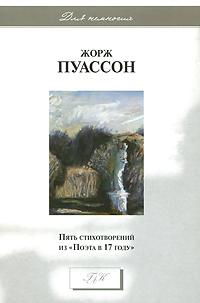 """Пять стихотворений из """"Поэта в 17 году"""""""
