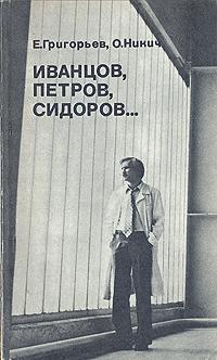 Иванцов, Петров, Сидоров...