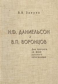 Полемика н ф даниельсона и в и ленина о характере экономического развития россии пореформенного периода