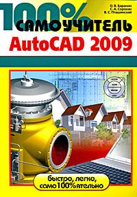Как выглядит 100% Самоучитель. AutoCAD 2009