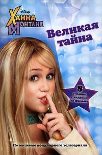 Ханна Монтана. Великая тайна12296407Майли Стюарт кажется обычной девчонкой, но у нее есть большой секрет. Когда наступает вечер, она превращается в поп-звезду Ханну Монтану! Но оказывается, хранить этот секрет, совмещая звездную жизнь со школой, намного сложнее, чем думала Майли. И когда ее школьный друг Оливер Окен становится фанатом Ханны Монтаны, Майли понимает, что попала в переплет. Сможет ли она и дальше хранить свою тайну, если Оливер постоянно следит за ней - на сцене, в лимузине, да повсюду? В книге 8 страниц с кадрами из фильма.