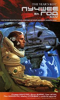 Лучшее за год XXIV. Научная фантастика, космический боевик, киберпанк. Гарднера Дозуа