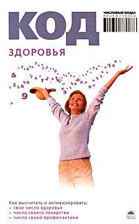 Код здоровья. Анна Браун