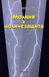 Молния и молниезащита
