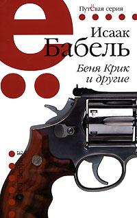 Беня Крик и другие