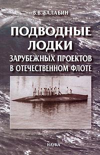 Подводные лодки зарубежных проектов в отечественном флоте ( 978-5-02-034108-1 )