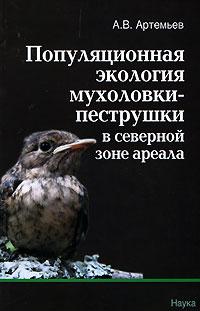 Популяционная экология мухоловки-пеструшки в северной зоне ареала. А. В. Артемьев