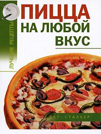 Пицца на любой вкус ( 978-5-17-044809-8, 978-966-09-0207-7 )