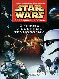 Звездные войны. Оружие и военные технологии. Билл Смит