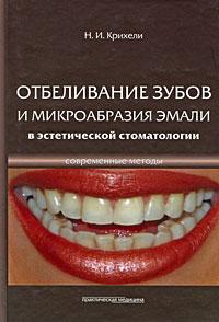 Отбеливание зубов и микроабразия эмали в эстетической стоматологии. Современные методы