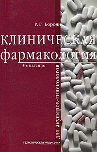 Клиническая фармакология для акушеров-гинекологов. Р. Г. Бороян