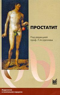 Простатит ( 5-98322-325-9 )