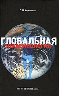 Глобальная эпидемиология ( 978-5-98811-092-7 )