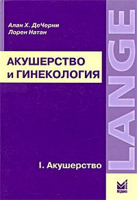 Акушерство и гинекология. В 2 томах. Том 1. Акушерство