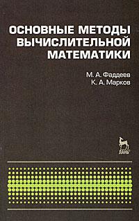 Основные методы вычислительной математики ( 978-5-8114-0813-9 )