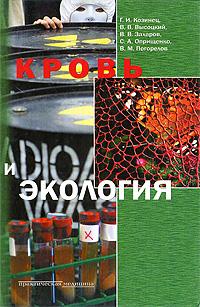 Кровь и экология ( 5-98811-052-5 )