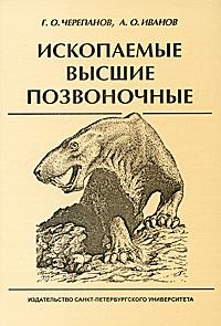 Ископаемые высшие позвоночные12296407В книге (1-е изд. вышло в 2002 г.) приведены современные данные об ископаемых высших позвоночных (амниотах), их строении и эволюции. Крупные таксономические группы рассмотрены в большинстве случаев до отрядного уровня. Для каждого таксона даны основные сведения о морфологии, составе, времени существования и географическом распространении. Пособие снабжено словарем терминов, геохронологической таблицей, схемой классификации высших позвоночных. При относительно лаконичной текстовой части морфологический материал подробно проиллюстрирован. Пособие предназначено для студентов биологических и геологических специальностей, а также для всех интересующихся палеонтологией; может быть использовано в качестве справочника по палеонтологии позвоночных.
