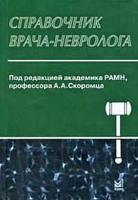 Книга Справочник врача-невролога