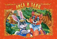 Лиса и заяц. Книга-панорама