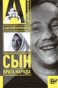 Савелий Крамаров. Сын врага народа ( 978-5-17-055581-9, 978-5-94663-670-4, 978-5-226-00957-0 )